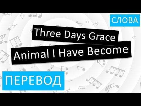 Three Days Grace - Animal I Have Become Перевод песни На русском Слова Текст