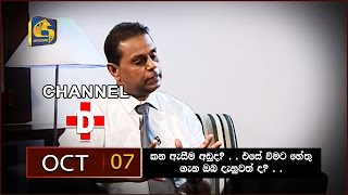 Channel D | Interview with Dr. Sisira Ethulgama - 07th October 2016
