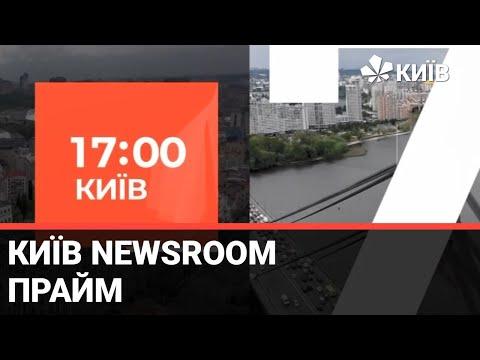 Телеканал Київ: Випуск Київ NewsRoom за 17.00