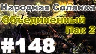 Сталкер Народная Солянка - Объединенный пак 2 #148. Видеоархив