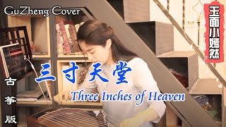 三寸天堂 Three Inches of Heaven | 纯筝 Guzheng Cover | 玉面小嫣然