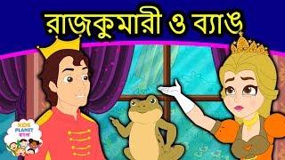 রাজকুমারী ও ব্যাঙ গল্প - Bangla Golpo গল্প | Bangla Cartoon | ঠাকুরমার গল্প | রুপকথার গল্প