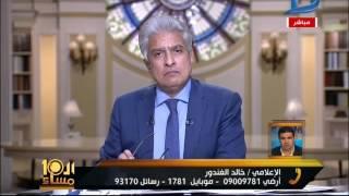 بالفيديو.. خالد الغندور: «أبو تريكة عمره ما هيكون إرهابي»