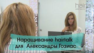 Наращивание волос для Александры Гозиас - знаменитой участнице дом2