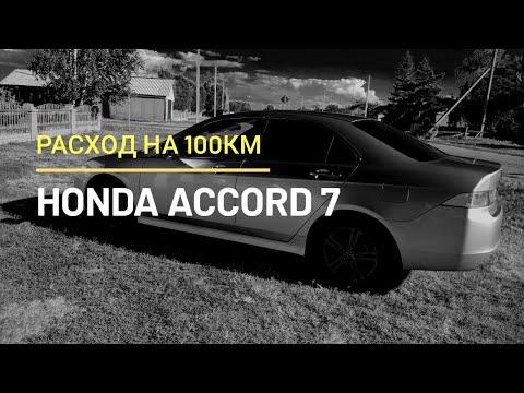 Расход топлива  Honda Accord 7