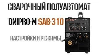 Зварювальний напівавтомат Дніпро-М SAB-310