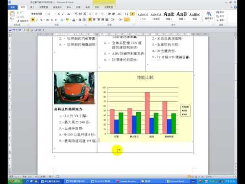 Word 2010 教學89 插入圖片與貼上Excel圖表