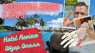 Taj Bentota Resort and SPA 5 Sri Lanka 2021 Hotel Review Обзор отеля