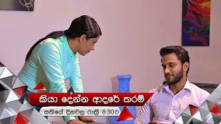 ඔයා මගේ බෝයිෆ්රෙන්ඩ් 😍 | Kiya Denna Adare Tharam | Sirasa TV Thumbnail