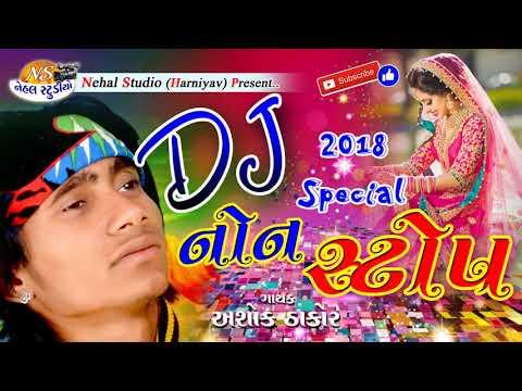 NEW 2018 D J  Nonstop ll Ashok Thakor ll (NEHAL STUDIO)