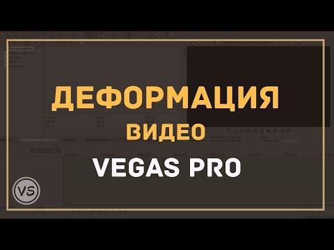 Как деформировать видео или картинку в Vegas Pro 13