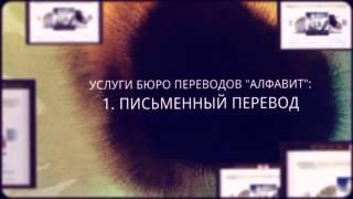 Киевское бюро переводов