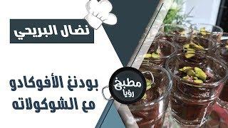 بودنغ الأفوكادو مع الشوكولاتة -  نضال البريحي