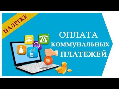 Как оплатить коммунальные услуги онлайн?