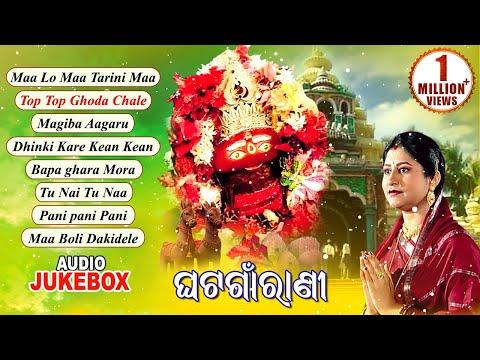 GHATA GAAN RANI Odia Tarini Bhajans Full Audio Songs Juke Box | Namita Agrawal | Sarthak Music