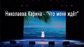 """""""Вокал. Солисты"""". Николаева Карина - """"Что меня ждёт"""" (15 лет)"""
