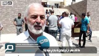 بالفيديو| عن جدار الاحتلال في غزة.. ماذا قالت حماس؟