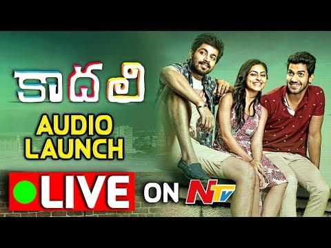 Kaadhali Telugu Movie Audio Launch    LIVE    Harish Kalyan, Sai Ronak, Pooja K Doshi