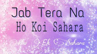 Jab Tera Na Ho Koi Sahara Hai Ek Sahara| hindi christian Song |