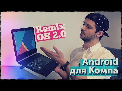 5 причин попробовать Remix OS 2.0. Обзор Android для ПК