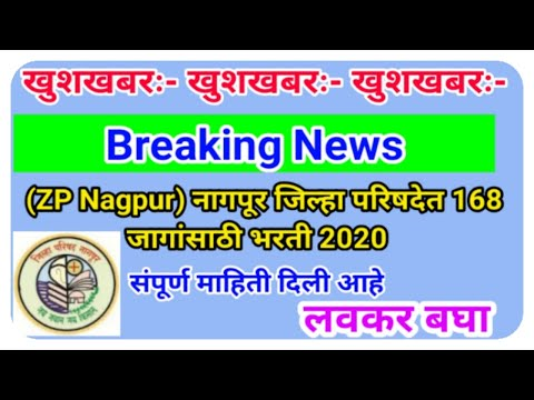 (ZP Bharti) जिल्हा परिषद भरती 2020 Update #ZPBharti 2020 New Update from YouTube · Duration:  3 minutes 49 seconds