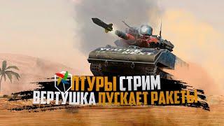 ПТУРЫ | НЕ СЛОМАЮТ ЛИ ОНИ ИГРУ?! | 17:30 по МСК | World of Tanks Blitz