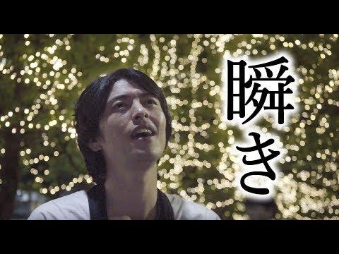 【フル歌詞】瞬き/ back number (映画『8年越しの花嫁 奇跡の実話』主題歌)【浅草の人力俥夫が歌ってみた】Mabataki cover