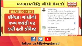 R J Dhvanit એવી તો શું કમેન્ટ કરી કે કોંગ્રેસે તેનો ઉધડો લીધો | VTV Gujarati News