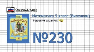 Задание № 230 - Математика 5 класс (Виленкин, Жохов)