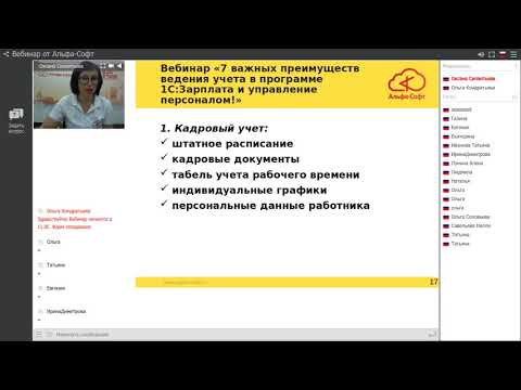 Вебинар «7 важных преимуществ ведения учета в программе 1С:Зарплата и управление персоналом!»