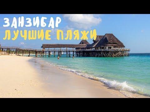 Занзибар. Лучшие пляжи