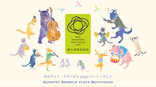 [@CIMF2020 Archives] Quartet Amabile plays Beethoven
