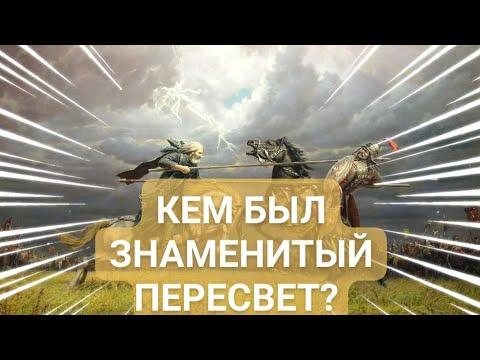 Кем был знаменитый Пересвет? История воплощений Георгия Жукова.