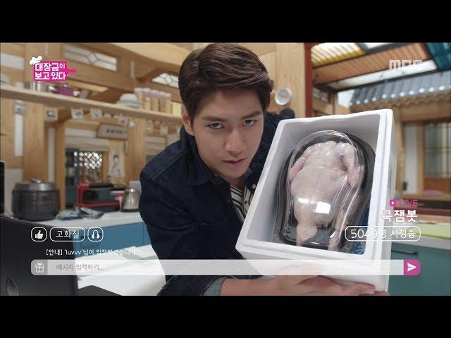 [Dae Jang Geum Is Watching] EP02 Hyun-joon's Small but  True Happy Food Chicken!, 대장금이 보고있다