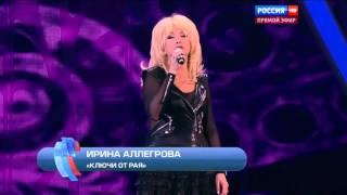 Ирина Аллегрова - Ключи от рая