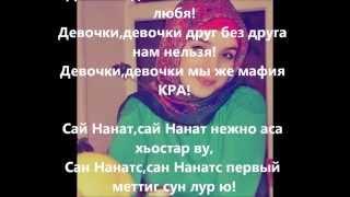 Тамила сагаипова - мой нанак (тексте песни)