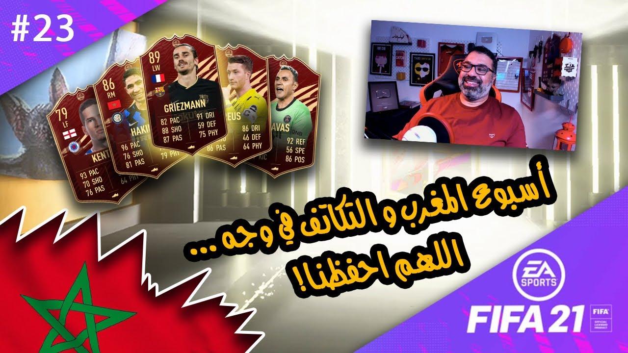 23 - جوائز الشامبيونز والرايفلز في أسبوع سيطرت عليه الكروت المغربية 🇲🇦💪 | طريق المجد ٢١