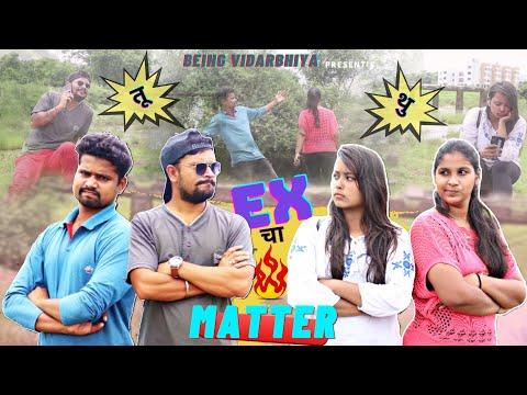Ex Cha Matter   Marathi comedy video   @Being Vidarbhiya
