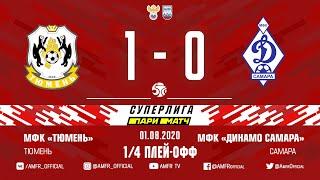 Париматч Суперлига 1 4 плей офф Тюмень Динамо Самара 1 0 Матч 1