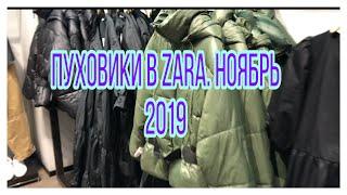 Пуховики в Zara .ноябрь 2019