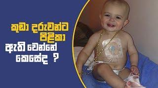 Piyum Vila | කුඩා දරුවන්ට පිළිකා ඇති වෙන්නේ කෙසේද ? | 21 - 02 - 2019 | Siyatha TV Thumbnail