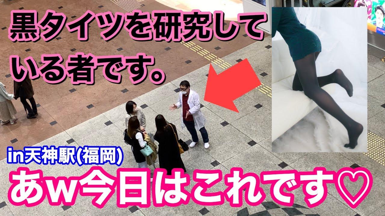 【黒タイツ】福岡の学生さんにタイツの研究に協力していただきました。