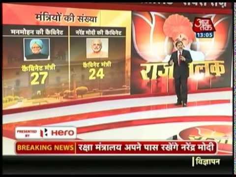 Modi to be sworn as PM at 6 PM