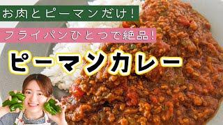 肉とピーマンだけで驚きのおいしさ「ピーマンカレー」の作り方!【ピーマン大量消費にも】