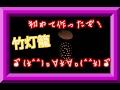 (^o^)/竹灯籠作り🎋初めての の動画、YouTube動画。
