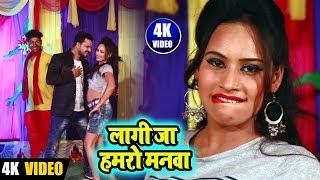 आ गया Sandeep Sagar का Hit Bhojpuri Video Song  लागीजा हमरो मनवा   Hit Bhojpuri Songs 2019