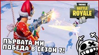 ПЪРВАТА МИ ПОБЕДА В СЕЗОН 7! - Fortnite BattleRoyale