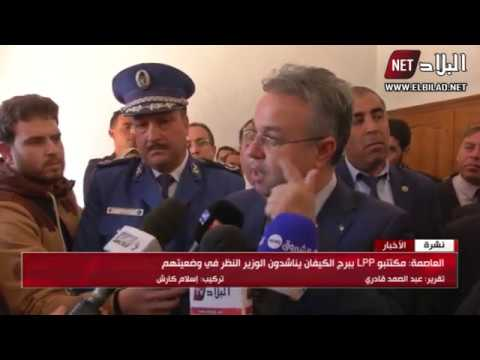 العاصمة : مكتبو LPP ببرج الكيفان يناشدون الوزير النظر في وضعيتهم