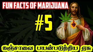 Fun Facts of Marijuana | Tamil | Jesus use #Weed #Cannabis #MarijuanaFacts