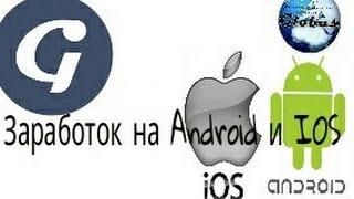 Самый прибыльный заработок для iOS / Android